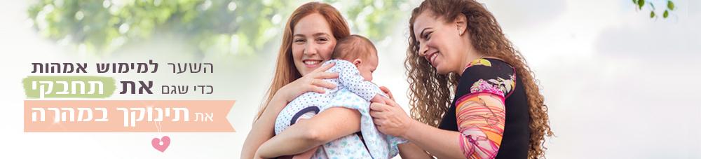הורים נולדים עם מיכל בן ארי | פוריות,הריון ולידה | השער למימוש אימהות | כדי שגם אתתחבקי את תינוקך במהרה