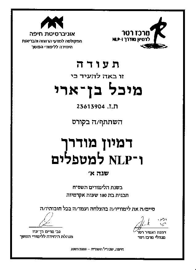 דמיון מודרך ו-NLP | שנה א | אוניברסיטת חיפה